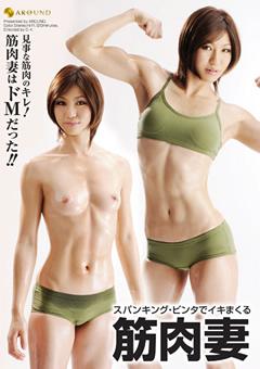 【吉田遼子 | 筋肉質な女】スパンキング・ビンタでイキまくる筋肉妻のセックスエロ動画