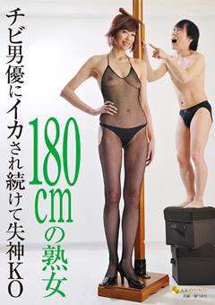 【素人に手コキされ続ける男優動画】180cmの熟女-チビ男優にイカされ続けて失神KO-熟女のダウンロードページへ