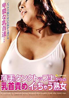 【乳首 山口智美】薄手のタンクトップの上からの乳首責めでイっちゃう熟女-熟女