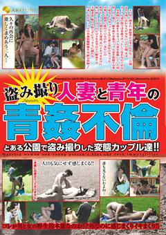 「盗み撮り 人妻と青年の青姦不倫」のパッケージ画像