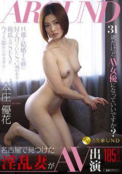 31歳だけどAV女優になっていいですか?名古屋で見つけた淫乱妻がAV出演