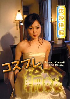 【香月なるみ動画】コスプレ輪姦2-お姫様編-コスプレ