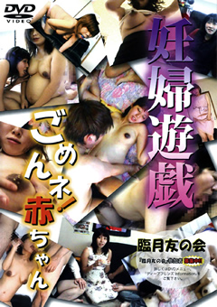 妊婦遊戯5 臨月友の会