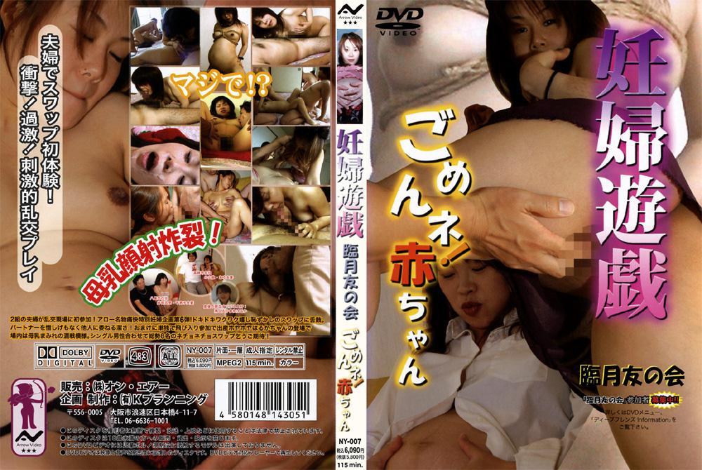 妊婦遊戯7 臨月友の会のエロ画像