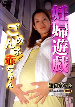 妊婦遊戯8 臨月友の会