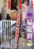 妊婦遊戯9 臨月友の会