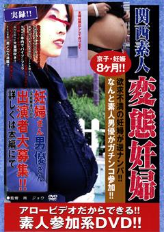 関西素人 変態妊婦 京子