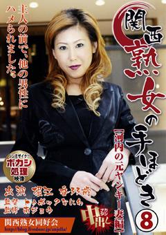 関西熟女の手ほどき8 堀江香