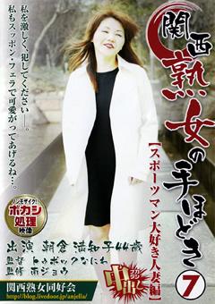 関西熟女の手ほどき7 朝倉満知子