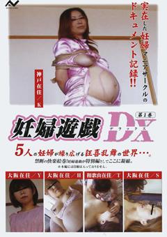 妊婦遊戯DX 第1巻