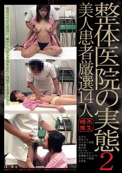 整体医院の実態2 美人患者厳選14人