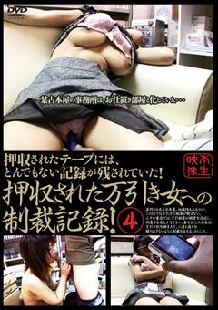 押収された万引き女への制裁記録!4