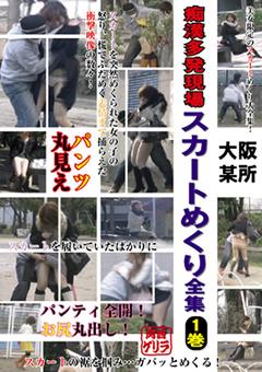 大阪某所 痴漢多発現場 スカートめくり全集1巻