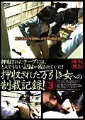 押収された万引き女への制裁記録!3