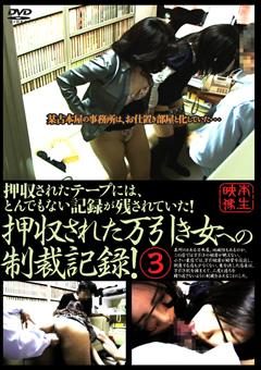 「押収された万引き女への制裁記録!3」のサンプル画像