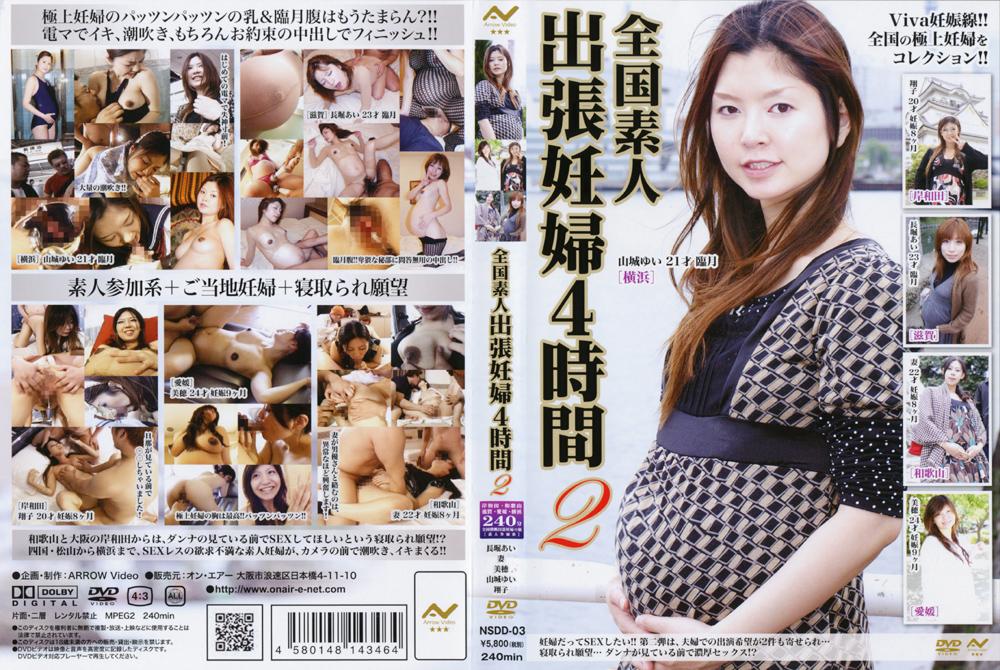 全国素人 出張妊婦4時間2
