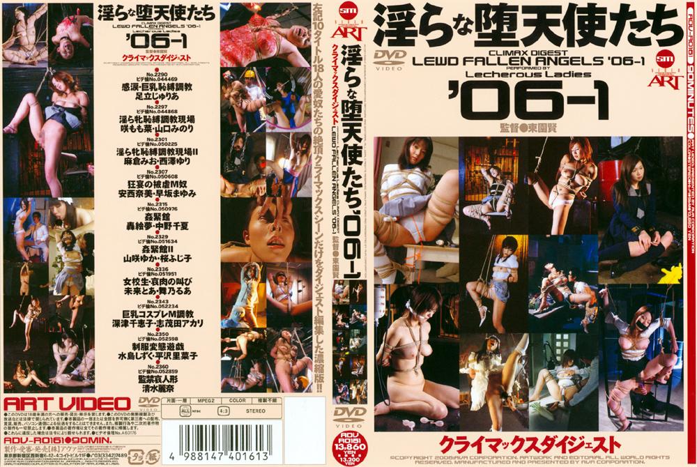 淫らな堕天使たち'06-1