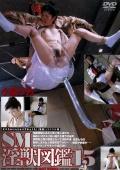 SM淫獣図鑑15