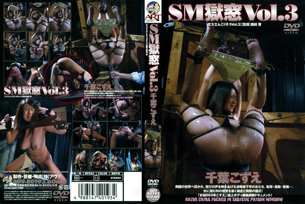 SM獄窓 Vol.3のエロ画像