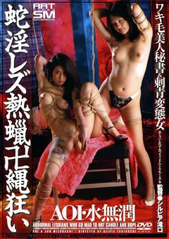 【AOI動画】蛇淫レズビアン熱蝋卍縄狂い-レズ