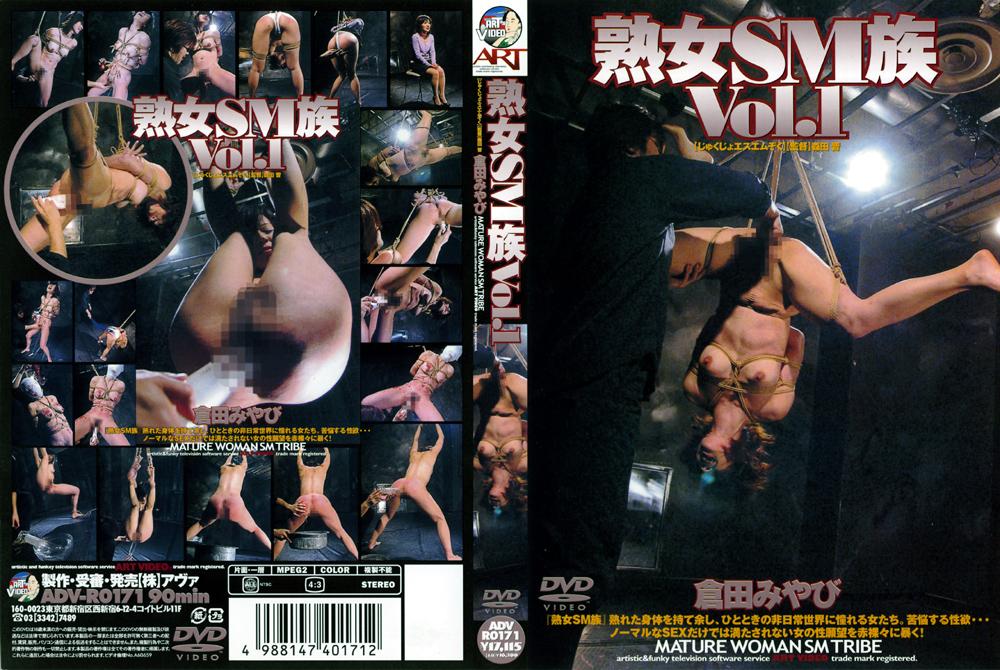 熟女SM族 Vol.1 倉田みやびのエロ画像