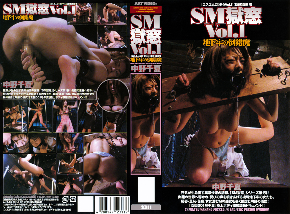 SM獄窓 Vol.1のエロ画像