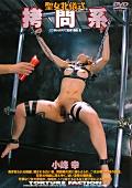 聖女牝儀式 拷問系