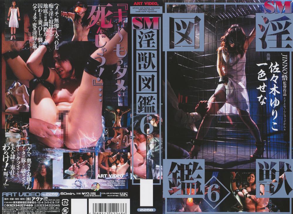 SM淫獣図鑑6のエロ画像