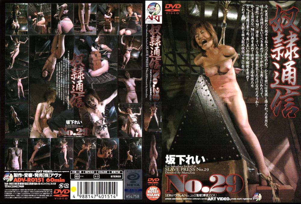 奴隷通信 No29