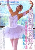SM淫獣図鑑7