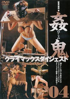 【青木沙羅動画】クライマックスダイジェスト-姦鬼-'04-SM