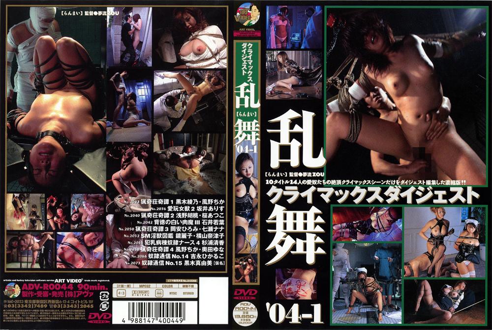 乱舞'04-1のエロ画像