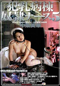 「犯乳病棟奴隷ナース5」のサンプル画像