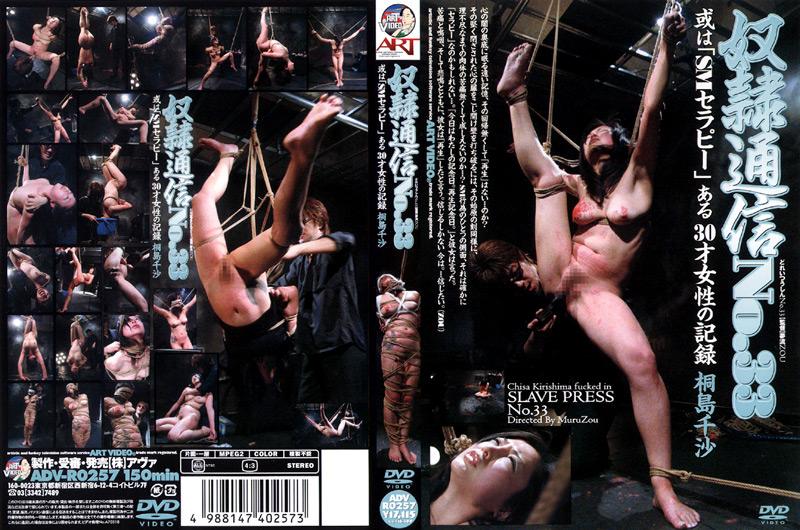奴隷通信 No.33