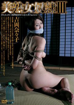 美熟女奴隷3 吉岡奈々子