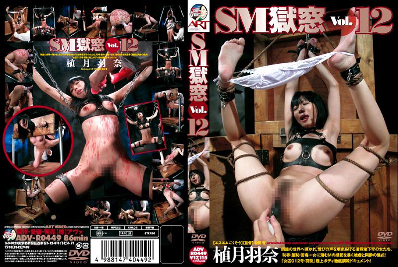 SM獄窓 Vol.12
