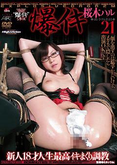 爆イキ21 桜木ハル