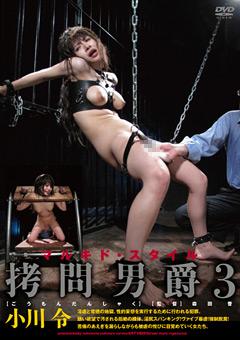 拷問男爵3 小川令