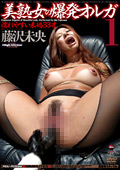 美熟女の爆発オルガ1 濡れやすい未婚33才 藤沢未央