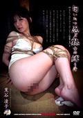 匂いたつ忍ぶ熟女の縛り汁 黒谷凌子