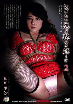 匂いたつ忍ぶ熟女の縛り汁2 相川里沙