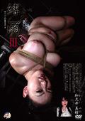 縛溺3 和久井美桜