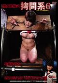聖女牝儀式 拷問系6
