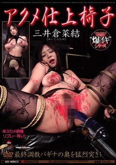 【三井倉菜結動画】アクメ仕上椅子-三井倉菜結-辱め