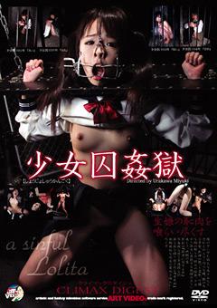 美少女に拷問まがいのセックス調教している少女囚姦獄エロ動画