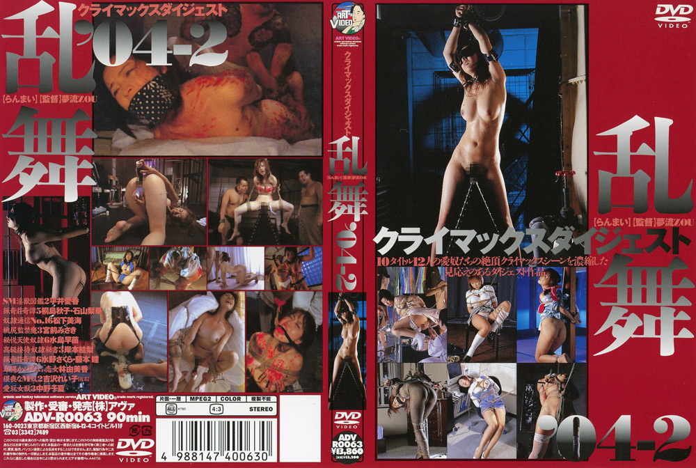 乱らんまい舞'04-2