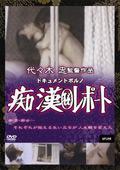 ドキュメントポルノ 痴漢(秘)レポート