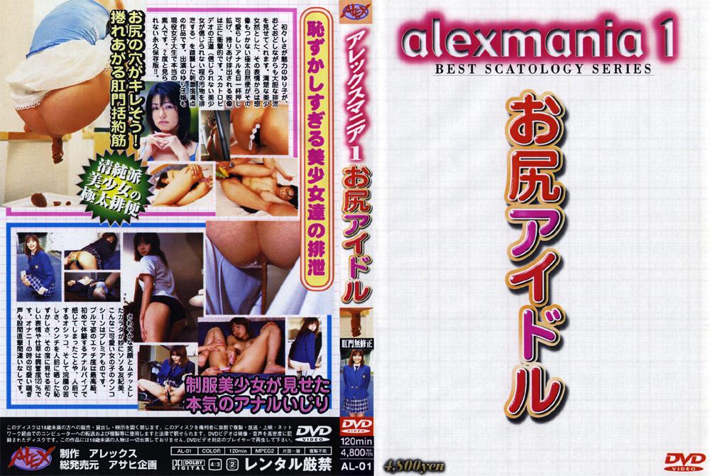 アレックスマニア1 お尻アイドル