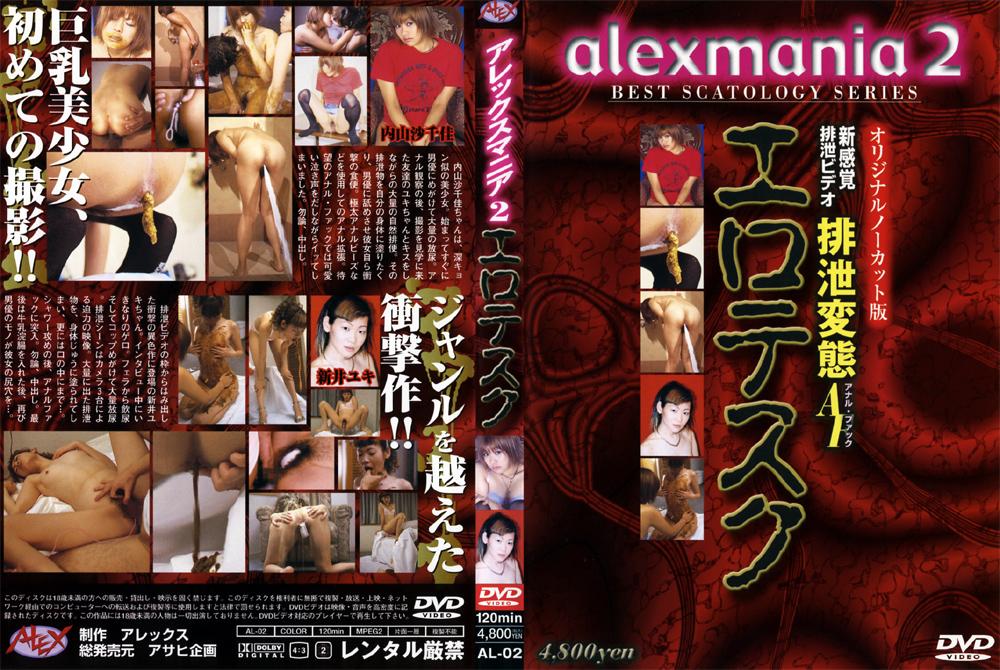 アレックスマニア2 エロテスク
