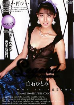 Legend VOL.13 白石ひとみ